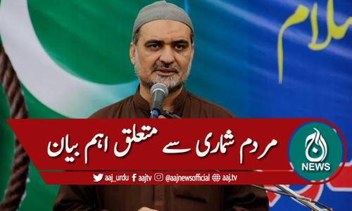'کسی کو حق نہیں وہ کراچی کی آدھی آبادی کھاجائے'