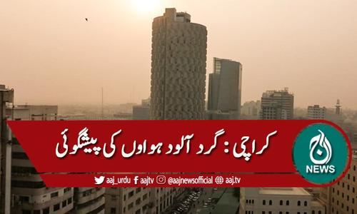 کراچی : گرد آلود ہواوں کی پیشگوئی