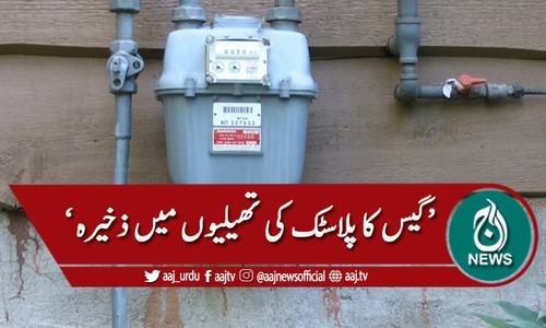 خطرہ : گیس کا پلاسٹک کی تھیلیوں میں ذخیرہ ، انتظامیہ خاموش