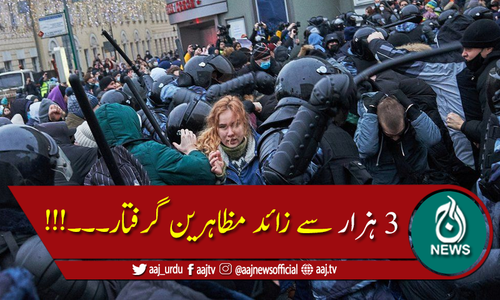 روس: حکومت مخالف گرفتار رہ نما کے حق میں ریلیاں، 3454 افراد گرفتار