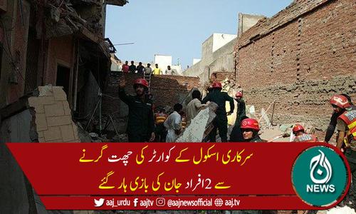 لاہور میں سرکاری اسکول کے کوارٹر کی چھت گرنے سے 2افراد جاں بحق