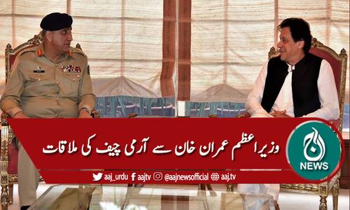 وزیراعظم عمران خان سے آرمی چیف کی اہم ملاقات