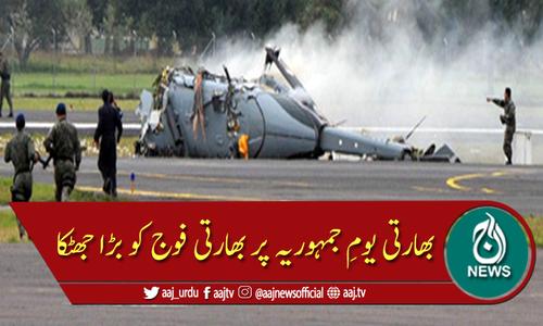 بھارتی فوج کا ہیلی کاپٹر تباہ، ایک اہلکار ہلاک ایک زخمی