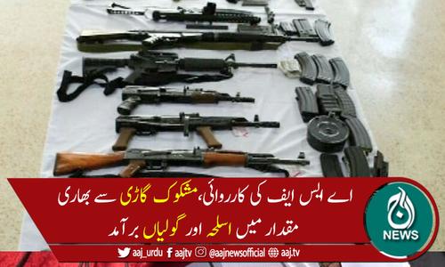 اسلام آباد انٹرنیشنل ایئرپورٹ پر مشکوک گاڑی سے اسلحہ اور گولیاں برآمد