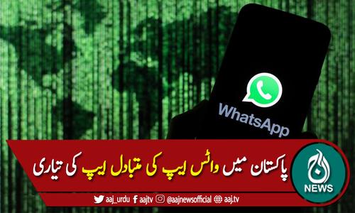 پاکستان میں واٹس ایپ کی متبادل ایپ کی تیاری جاری