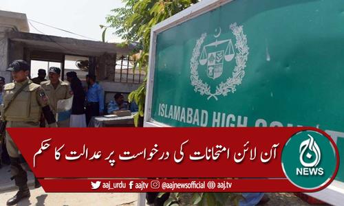 اسلام آباد ہائیکورٹ نے آن لائن امتحانات سے متعلق درخواست نمٹا دی