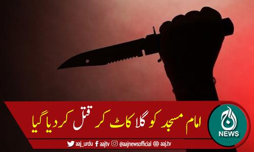 لاہور میں نامعلوم افراد نے امام مسجد کو گلا کاٹ کر قتل کردیا