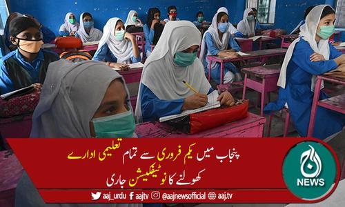 پنجاب میں یکم فروری سے تمام تعلیمی ادارےاورمدارس کھولنے کا نوٹیفکیشن جاری