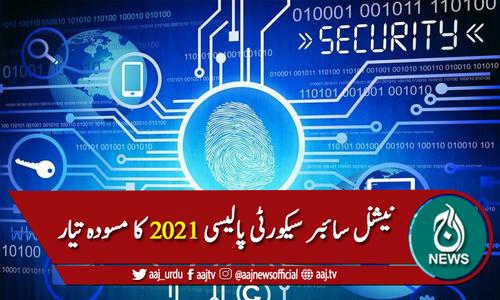 نیشنل سائبر سیکورٹی پالیسی 2021 کا ڈرافٹ تیار