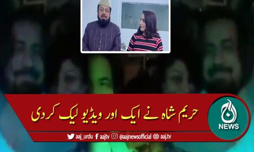 حریم شاہ نے مفتی عبدالقوی کی ایک اور ویڈیو لیک کردی