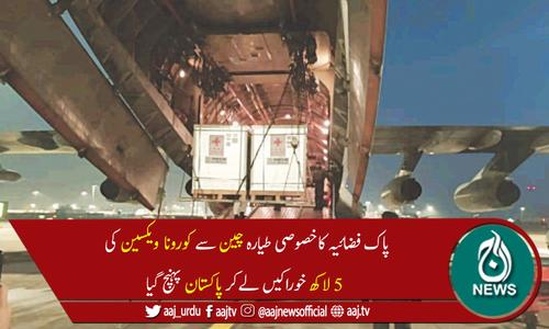 پاک فضائیہ کاخصوصی طیارہ کورونا ویکسین لے کر اسلام آباد پہنچ گیا