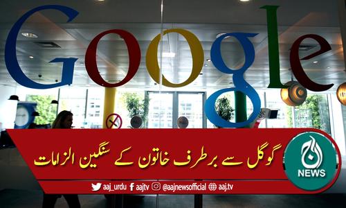 گوگل سے برطرف خاتون کے کمپنی انتظامیہ پر سنگین الزامات