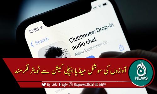 آوازوں کی اس سوشل میڈیا ایپلی کیشن سے ٹویٹر پریشان