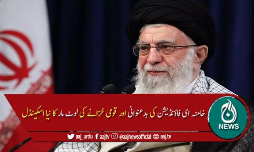 ایران: خامنہ ای فاؤنڈیشن کی بدعنوانی اور قومی خزانے کی لوٹ مار کا نیا اسکینڈل سامنے آ گیا
