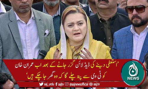 عمران خان کو ٹی وی سے پتہ چلے گا کہ وہ گھر جا چکے ہیں،مریم اورنگزیب