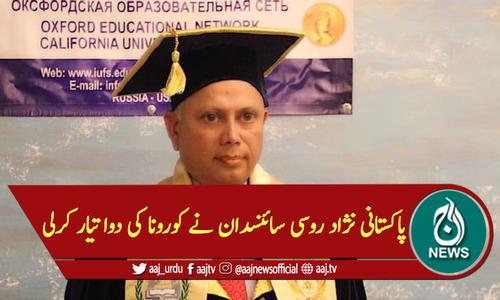 پاکستانی نژاد روسی سائنسدان نے کورونا کی دوا تیار کرلی