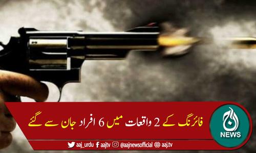 کراچی: فائرنگ کے 2 واقعات میں 6 افراد جاں بحق