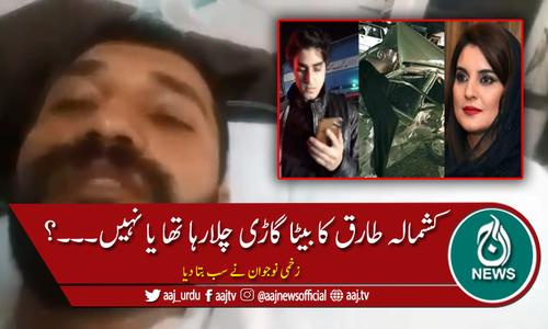 کشمالہ طارق کا دعویٰ جھوٹا، گاڑی بیٹا چلا رہا تھا: زخمی نوجوان کا بیان