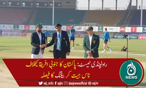 راولپنڈی ٹیسٹ: پاکستان کا جنوبی افریقا کیخلاف پہلے بیٹنگ کا فیصلہ