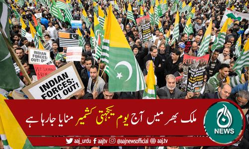 ملک بھرمیں آج یوم یکجہتی کشمیر بھرپور طریقے سے منایا جارہا ہے