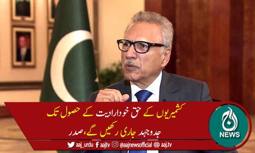 پاکستان کشمیری بہن بھائیوں کی مکمل حمایت کا اعادہ کرتاہے،صدر عارف علوی