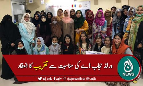 کراچی میں ورلڈ حجاب ڈے کی مناسبت سے تقریب کا انعقاد