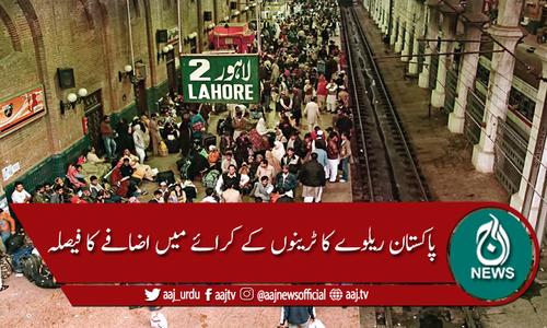عوام کی سستی ترین سفری سہولت ریلوے اب مزید سستی نہیں رہے گی