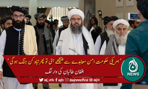 افغان طالبان کا امن معاہدے کے حوالے سے امریکہ کو واضح پیغام
