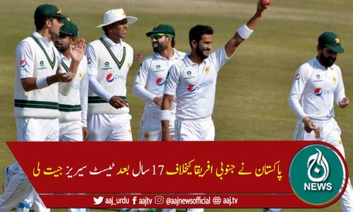 پاکستان نے جنوبی افریقا کو راولپنڈی ٹیسٹ میں 95رنز سے شکست دے دی