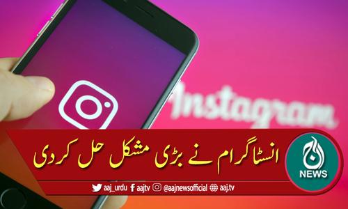 انسٹاگرام صارفین کیلئے خوشخبری