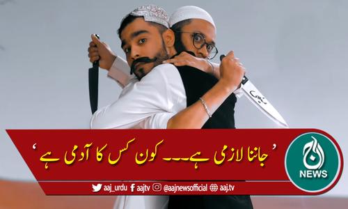موجودہ سیاسی صورت حال سے متعلق نئے گانے کی سوشل میڈیا پر دھوم