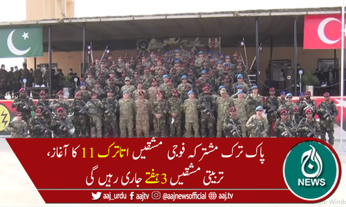 پاکستان اور ترکی کی مشترکہ فوجی مشقیں اتاترک 11 کا آغاز