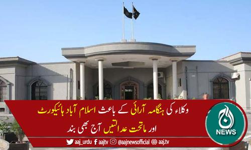 وکلاء کی ہنگامہ آرائی: اسلام آباد ہائیکورٹ،ماتحت عدالتیں آج بھی بند