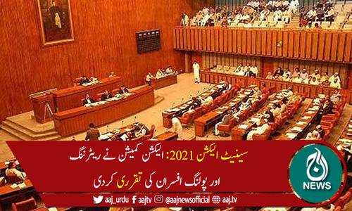 سینیٹ الیکشن 2021 کیلئے ریٹرننگ اور پولنگ افسران کی تقرری