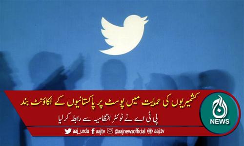 پاکستانیوں کے اکاؤنٹ بند کرنے پر پی ٹی اے کا ٹوئٹر انتظامیہ سے رابطہ