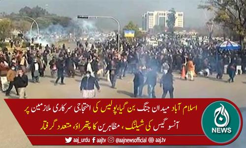اسلام آباد: سرکاری ملازمین کااحتجاج، پولیس کی شیلنگ، متعدد گرفتار