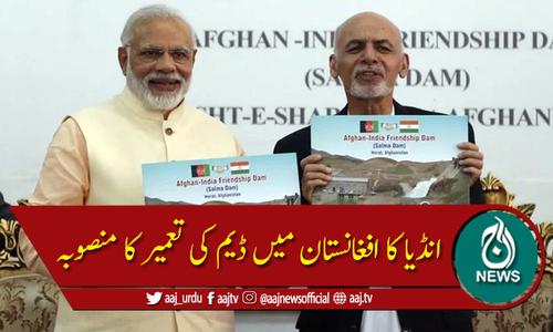 انڈیا کا افغانستان میں 20 کروڑ 36 لاکھ ڈالر سے ڈیم کی تعمیر کا منصوبہ