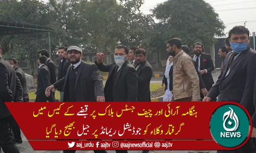 اسلام آبادہائیکورٹ پرحملےکا کیس: گرفتاروکلاءکو جوڈیشل ریمانڈ پر جیل بھیج دیا گیا