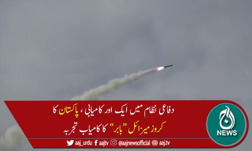 """پاکستان نے کروز میزائل """"بابر"""" کا کامیاب تجربہ کرلیا"""