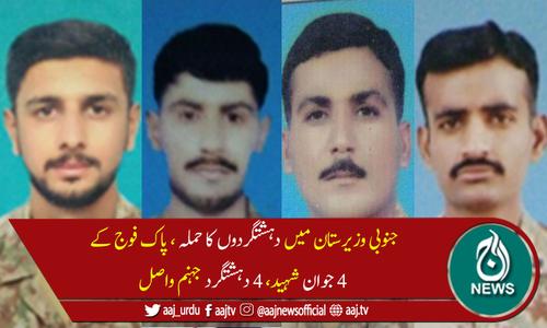 جنوبی وزیرستان: دہشتگردوں کا چیک پوسٹ پر حملہ، 4جوان شہید، 4دہشتگرد ہلاک