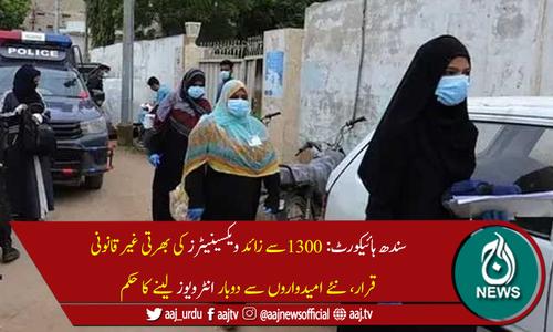 سندھ ہائیکورٹ نے1300سے زائد ویکسینیٹرز کی بھرتی غیرقانونی قرار دے دی