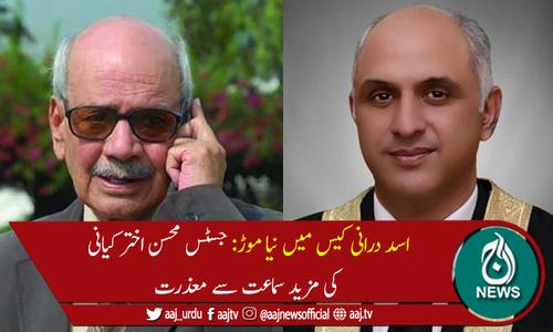 جسٹس محسن اختر کیانی نے اسد درانی کا کیس سننے سے معذرت کرلی