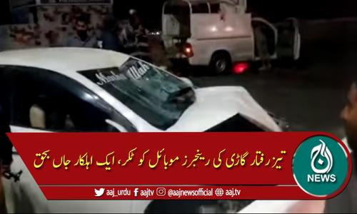 کراچی میں تیز رفتار گاڑی کی رینجرز موبائل کو ٹکر، ایک اہلکار جاں بحق