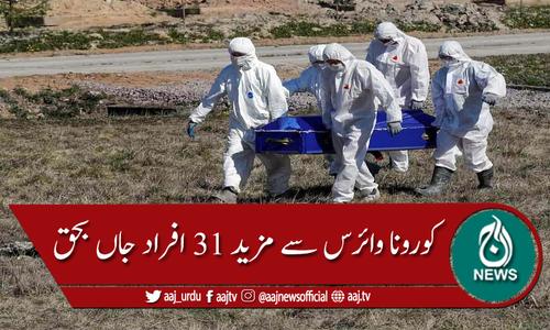 کورونا وائرس سے مزید 31 افراد جاں بحق، ہزار سے زائد مثبت کیسز رپورٹ