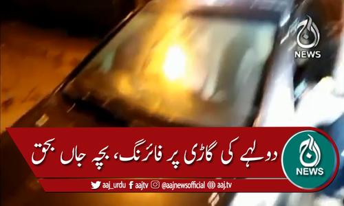 کراچی: دولہے کی گاڑی پر فائرنگ، گود میں بیٹھا بچہ جاں بحق
