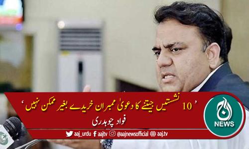 وزیراعلیٰ سندھ کا 10 نشستیں جیتنے کا دعویٰ ممبران خریدے بغیر ممکن نہیں: فواد چوہدری