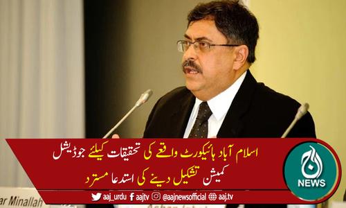 اسلام آبادہائیکورٹ حملےمیں ملوث وکلاءکومثالی سزاملنی چاہیئے،جسٹس اطہرمن اللہ