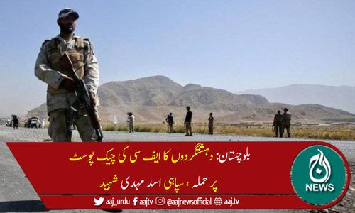 بلوچستان میں دہشتگردوں کا ایف سی کی چیک پوسٹ پر حملہ، سپاہی شہید