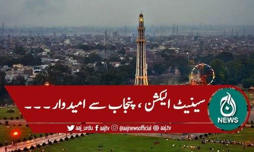 سینیٹ الیکشن ، پنجاب سے امیدواروں کی فہرست