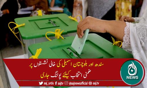 سندھ کے 2 اور بلوچستان کے ایک حلقے میں ضمنی انتخاب کیلئے پولنگ جاری